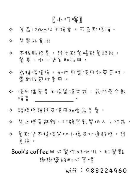 Book coffee 朝午食菜單 (5)