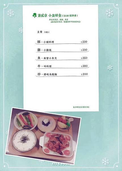 樹兒咖啡板橋菜單 (5)