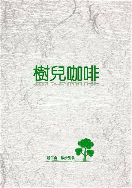樹兒咖啡板橋菜單 (1)