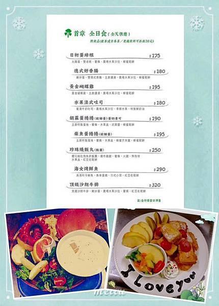 樹兒咖啡板橋菜單 (4)