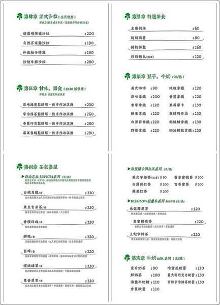 樹兒咖啡板橋菜單 (3)