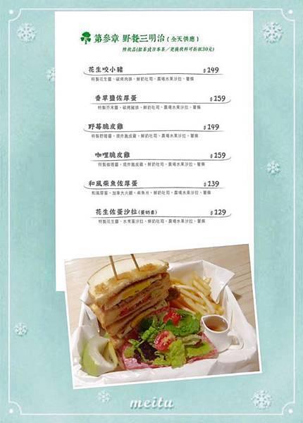 樹兒咖啡板橋菜單 (2)