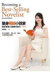 變身暢銷小說家增訂