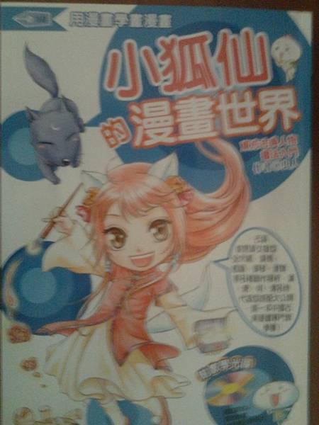小狐仙的漫畫世界