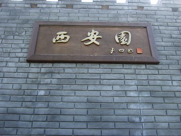DSCF4900.JPG