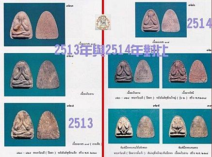 龍坡培大師2513年第一期掩面佛c