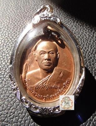屈巴魯寺龍波蘇拉薩佛歷2553年第一期自身銅版