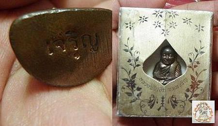 龍坡銀2549財佛(紅銅)b