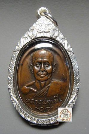 婆曇叻大師佛曆2518年第一期自身銅牌