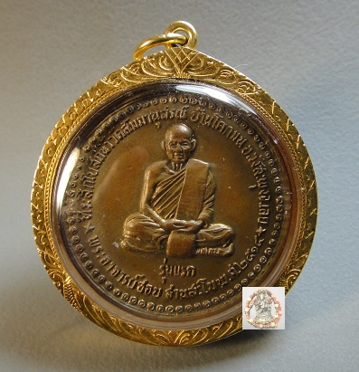 Wat PaSamMaNokSom龍婆卓大師佛歷2514年第一期托鉢料自身銅牌