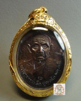 龍波Lek(瓦巴篤亮)2525年第一期自身銅牌(收藏品)