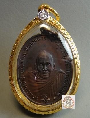 阿贊南2519年自身牌(收藏品)