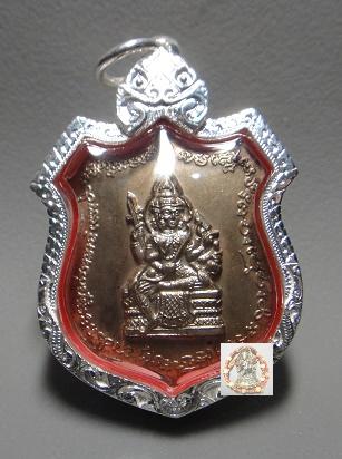屈孔曼容寺龍普魯大師佛歷2529年盾型紅銅Nikel版四面神(委員版)