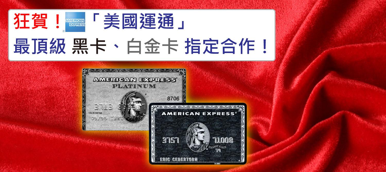 天天清潔-美國運通黑卡&白金卡指定合作.jpg