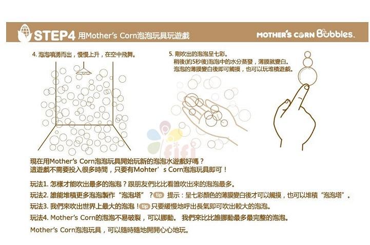 bubble_manual_Page_5