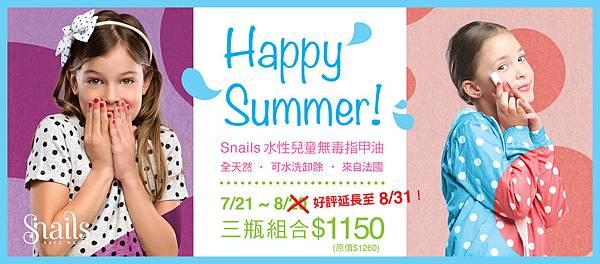 3437-promo_summer31_Artboard%202