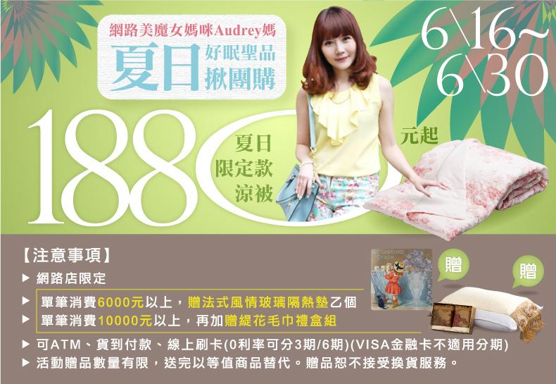 1040604-Audrey媽團購-790x545-Banner