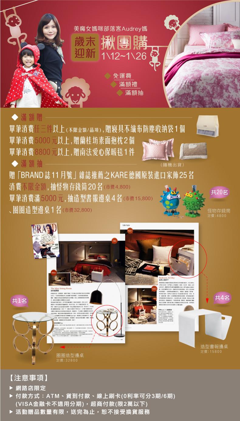 1050104-Audrey媽團購-790x1383-Banner (2)