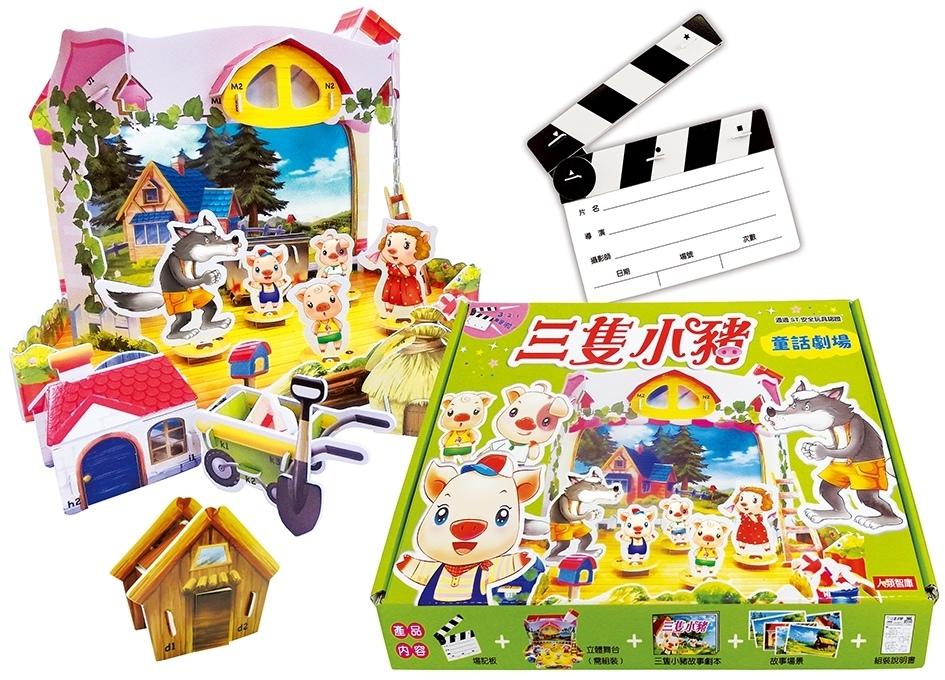 (抽獎商品)三隻小豬童話劇場_6926.jpg