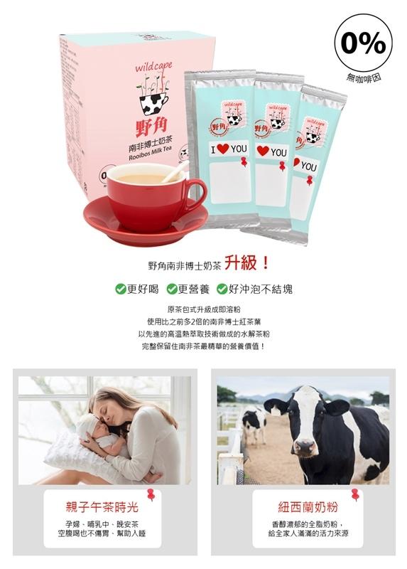 新奶茶介紹文3