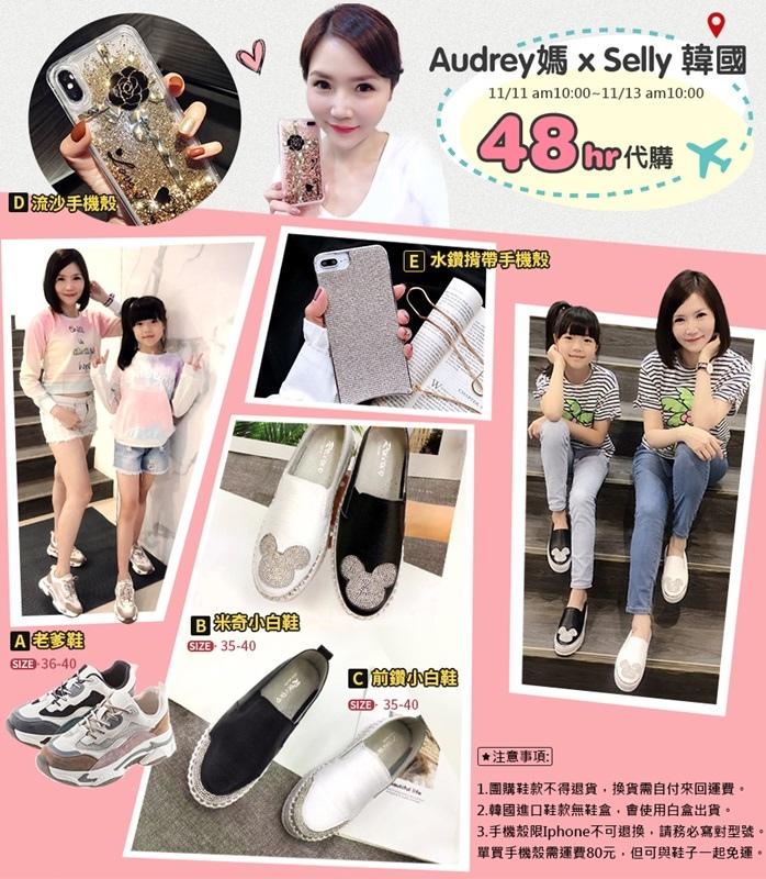Audrey媽x-Selly-韓國-48小時代購_02.jpg