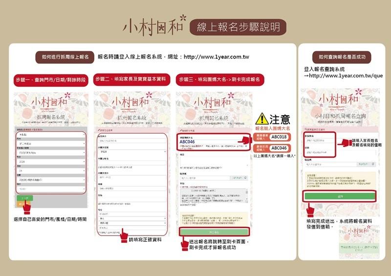 報名系統步驟-01.jpg