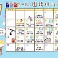 7行事曆小圖.jpg
