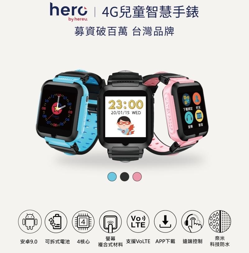 Hero 4G 兒童手錶_210323_0.jpg