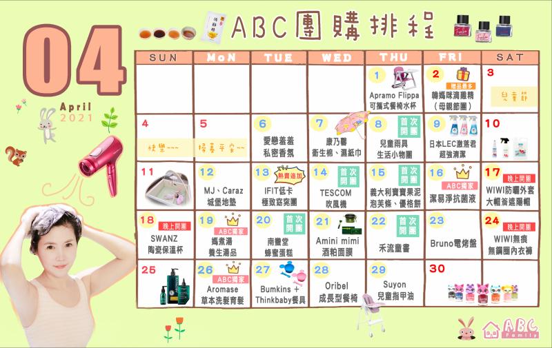 202104行事曆.png