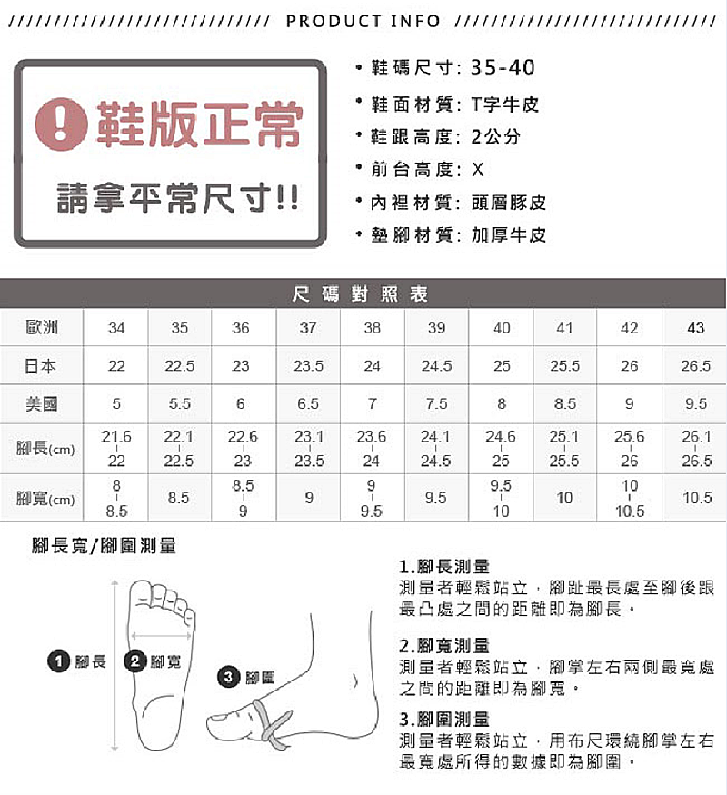 涼鞋尺寸.png