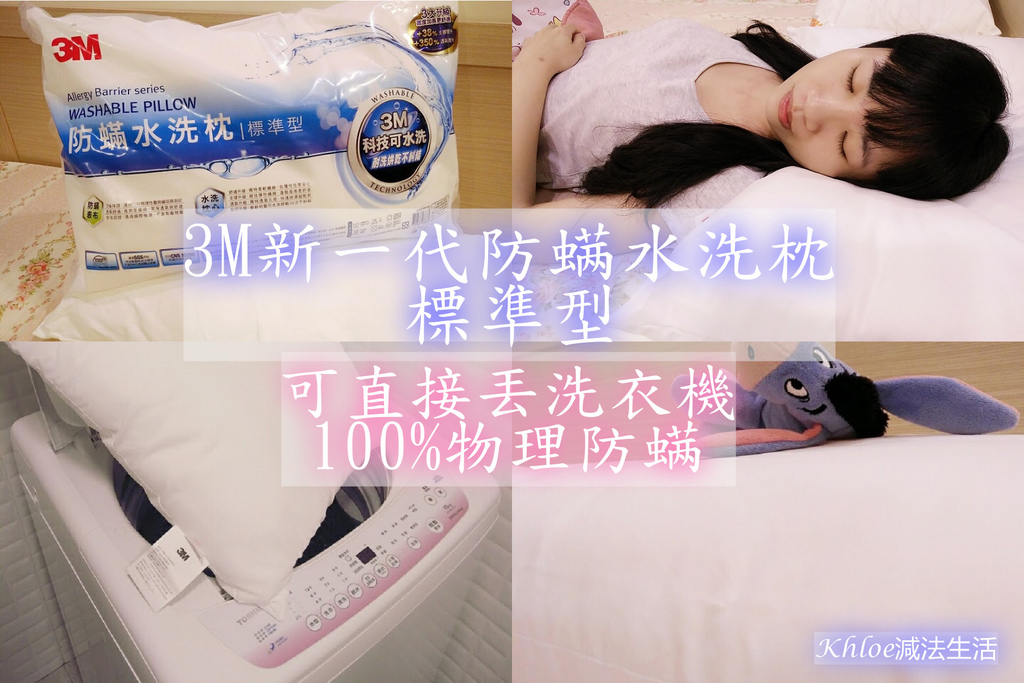 3M可水洗枕頭心得評價推薦.jpg
