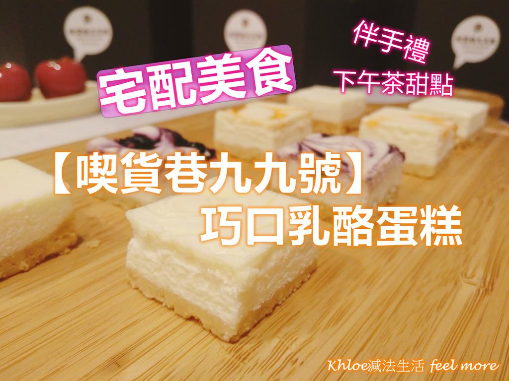 喫貨巷九九號巧口乳酪蛋糕1.jpg