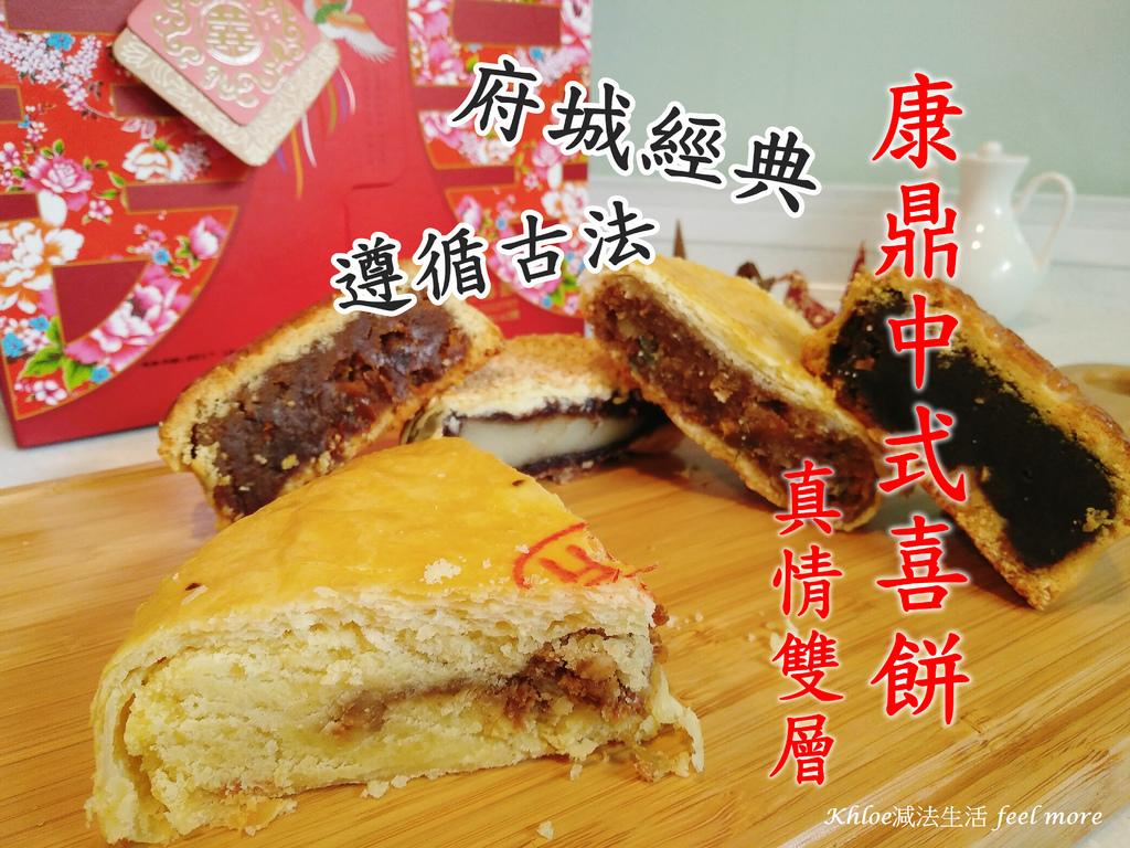 康鼎中西式喜餅評價推薦心得01.jpg