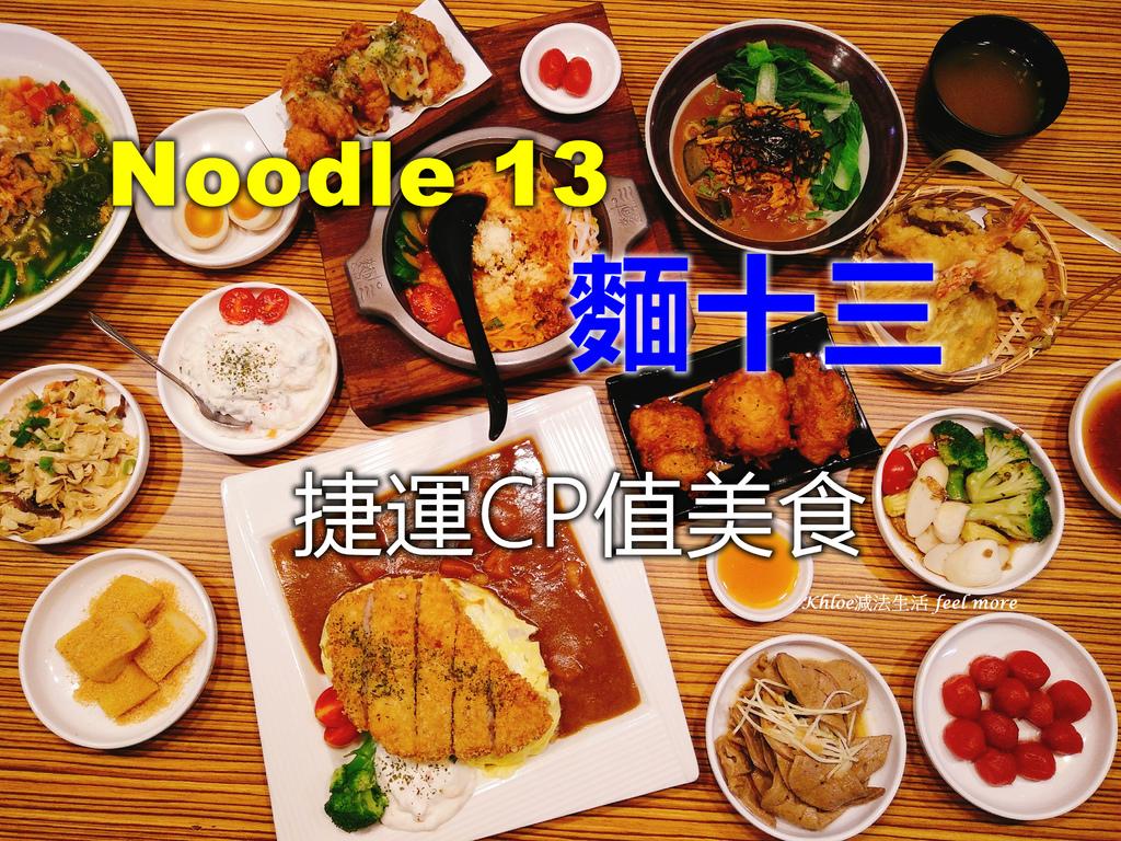 麵13南勢角美食菜單1.jpg