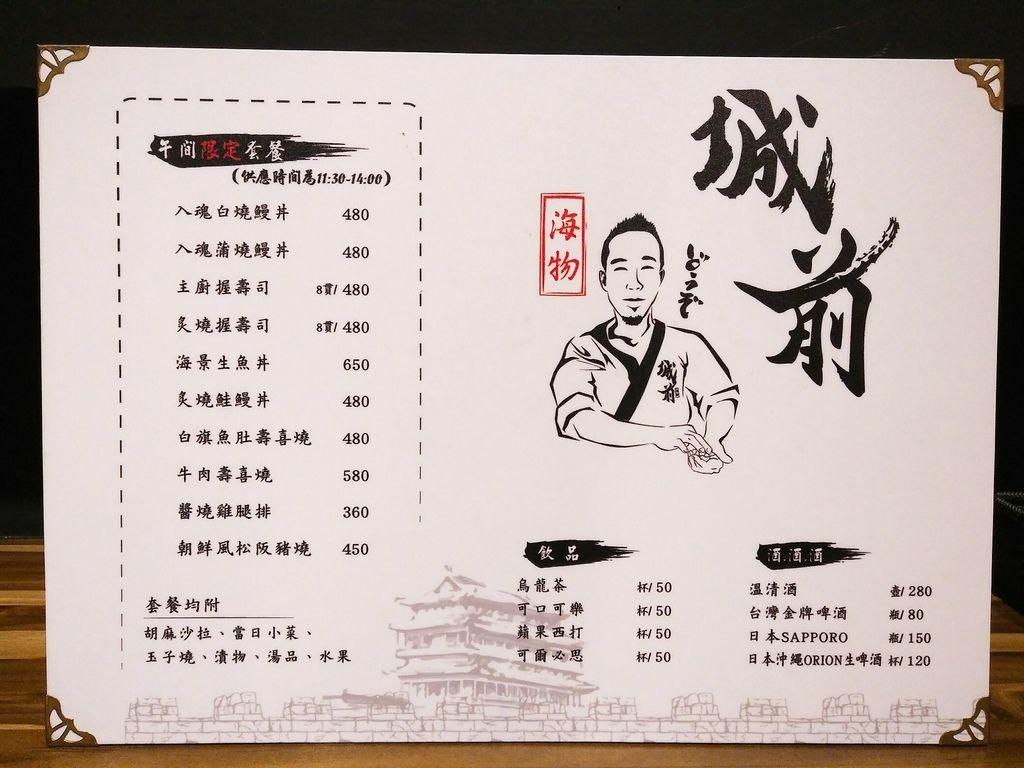 城前料理亭菜單8.jpg