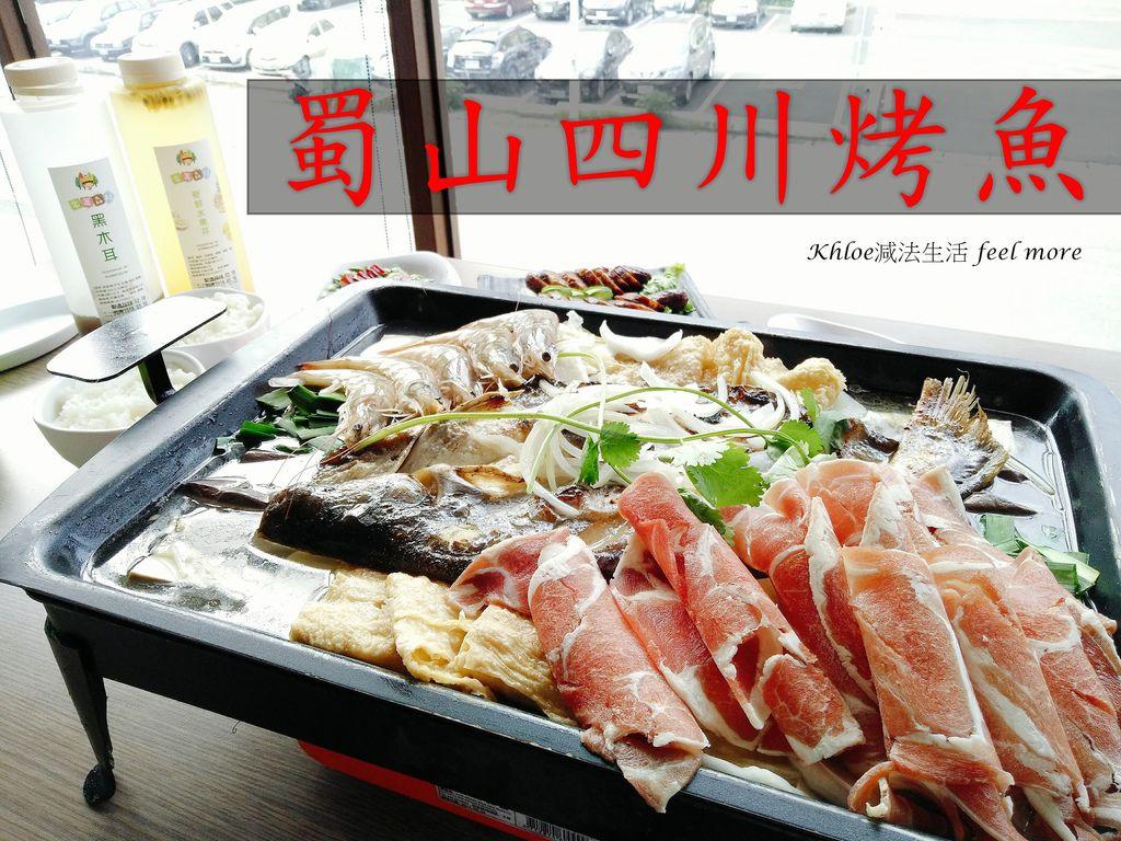 蜀山四川烤魚01.jpg