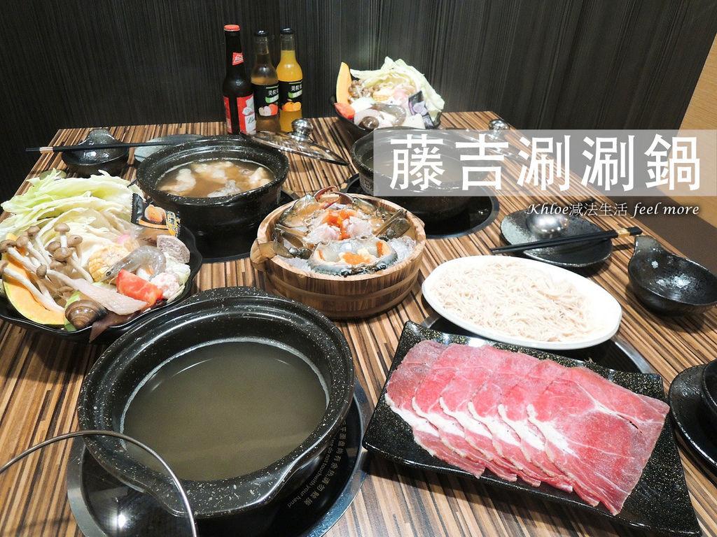 藤吉涮涮鍋.jpg