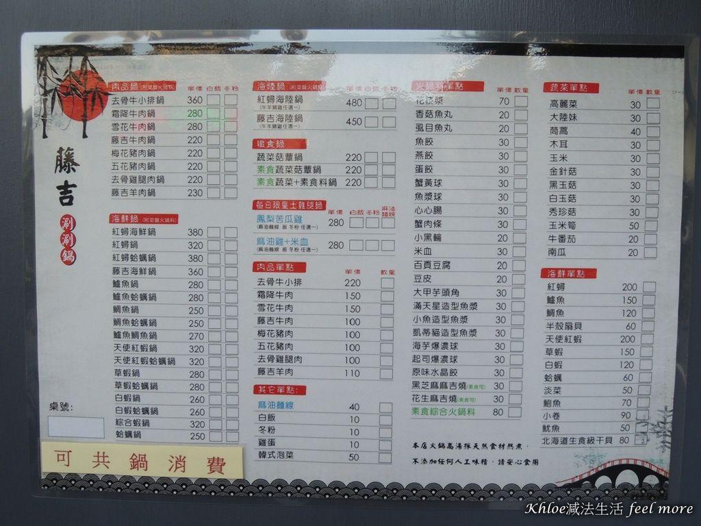 藤吉涮涮鍋菜單_030.jpg