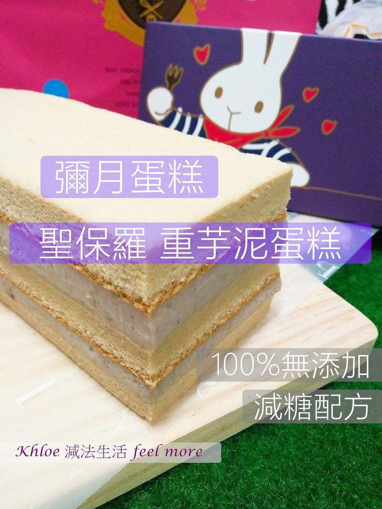 彌月蛋糕推薦聖保羅重芋泥蛋糕02.jpg