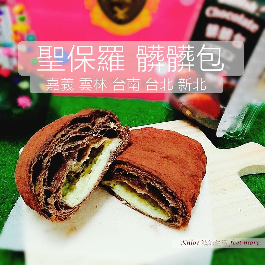 嘉義台南台北雲林新北髒髒包01.jpg