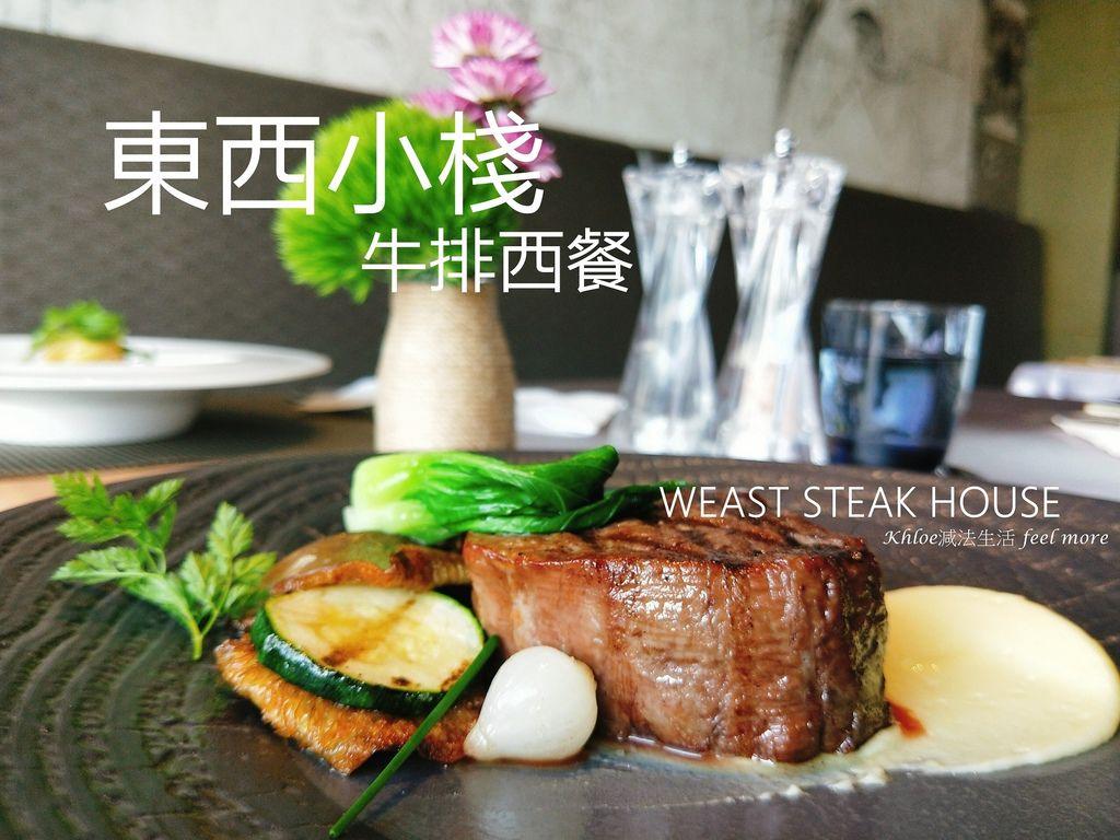 東西小棧牛排西餐推薦菜單評價01.jpg