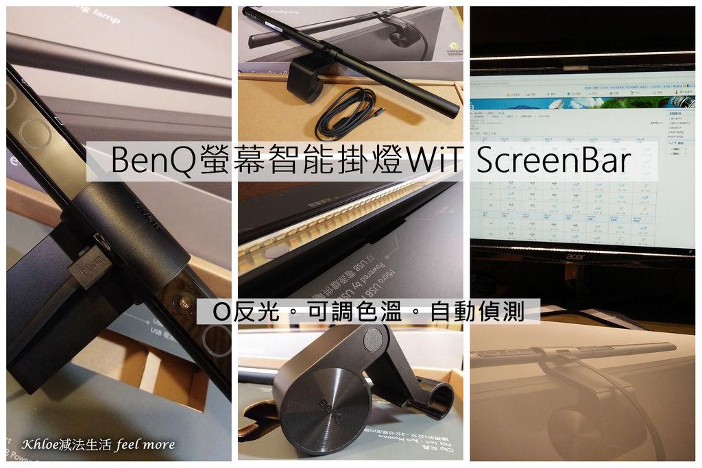 BenQ螢幕智能掛燈評價心得推薦02.jpg