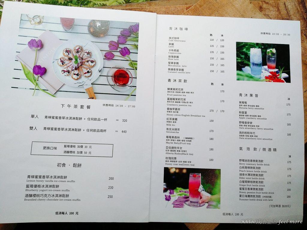 青沐初食六張犁早午餐推薦評價菜單7.jpg