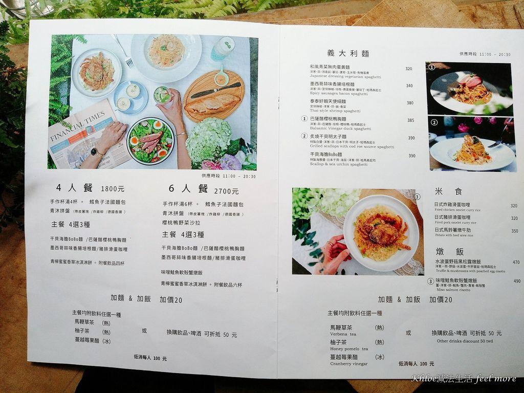 青沐初食六張犁早午餐推薦評價菜單6.jpg
