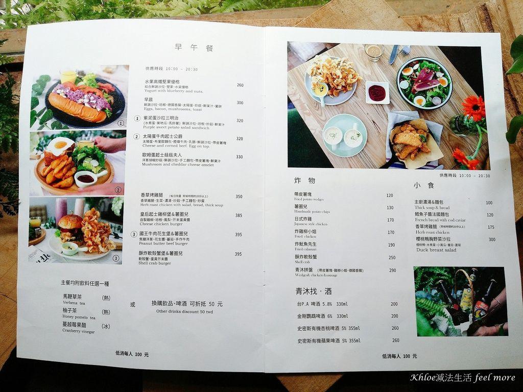 青沐初食六張犁早午餐推薦評價菜單5.jpg
