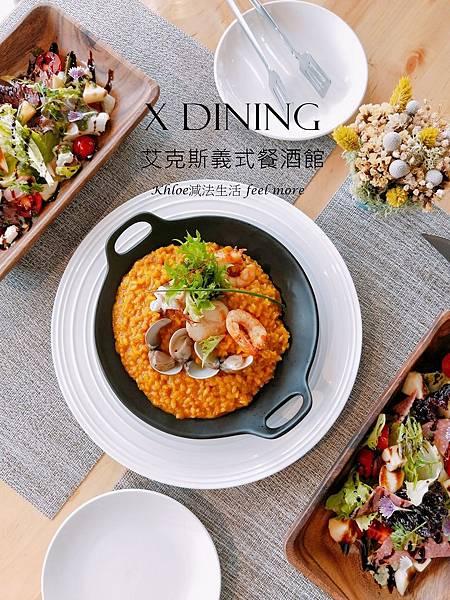 台南X Dining艾克斯義式餐酒館推薦評價菜單01.jpg