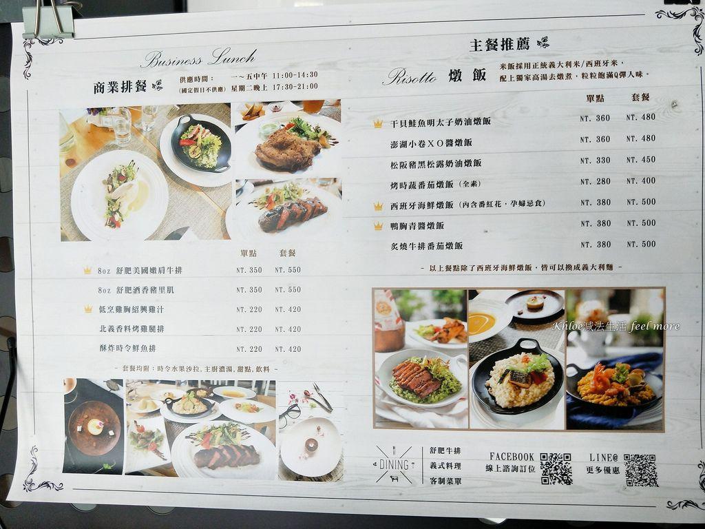 台南X Dining艾克斯義式餐酒館推薦評價菜單13.jpg