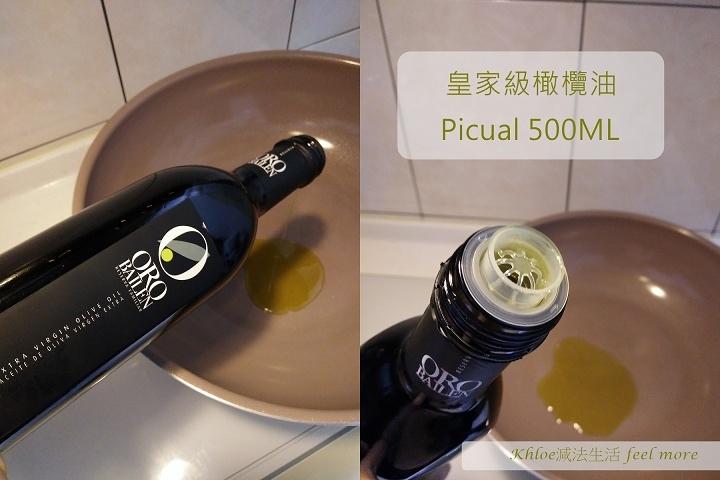 皇嘉橄欖油評價心得推薦09.jpg