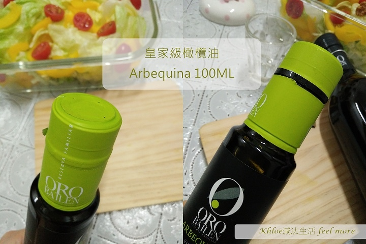 皇嘉橄欖油評價心得推薦05.jpg
