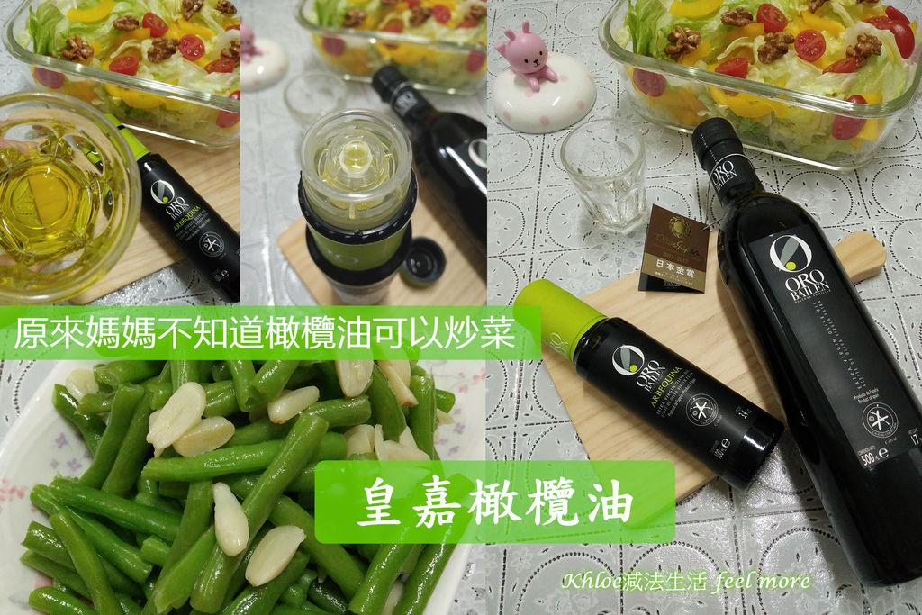 皇嘉橄欖油評價心得推薦03.jpg